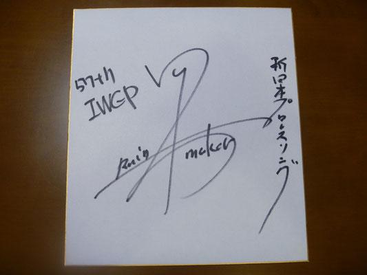 新日本プロレス岡田選手のサイン