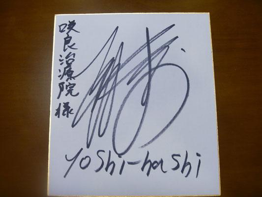 新日本プロレス吉橋選手のサイン