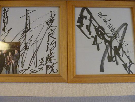 新日本プロレス真壁選手と猪木さんのサイン