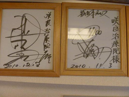 新日本プロレス永田選手と棚橋選手のサイン