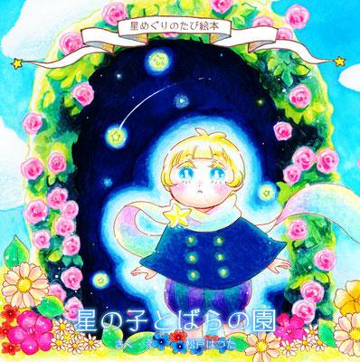 星めぐりのたび絵本「星の子とばらの園」