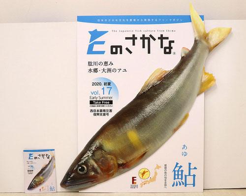 2020.7 vol.17 夏号 特集「鮎(アユ)」