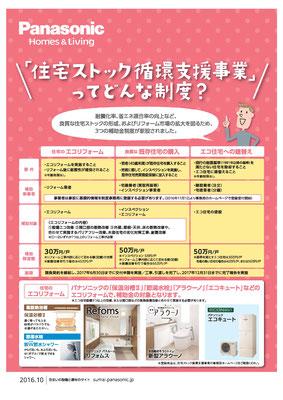 エコ住宅補助金石川県