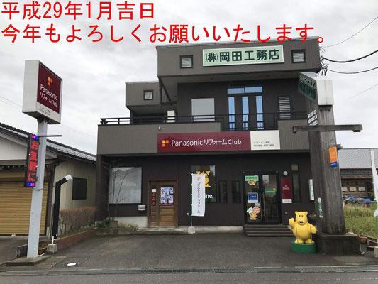 津幡町かほく市金沢市リフォーム新築