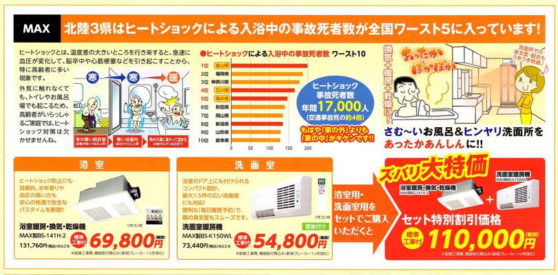 MAX浴室暖房 津幡町プレミアム商品券