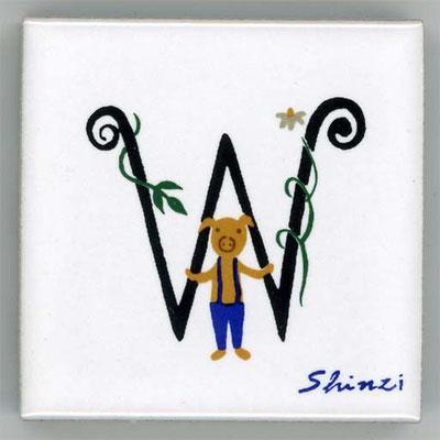 Shinzi Katoh かわいいアルファベット タイル W