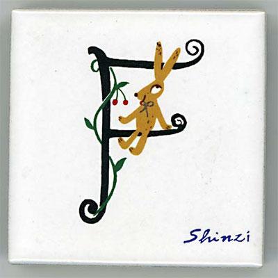 Shinzi Katoh かわいいアルファベット タイル F
