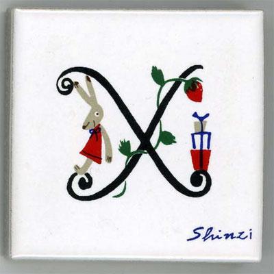 Shinzi Katoh かわいいアルファベット タイル X