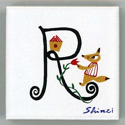Shinzi Katoh かわいいアルファベット タイル R