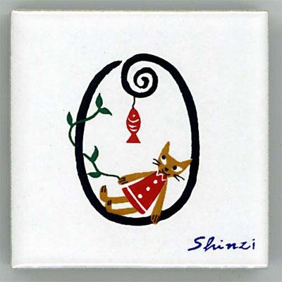 Shinzi Katoh かわいいアルファベット タイル O