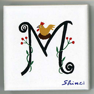 Shinzi Katoh かわいいアルファベット タイル M