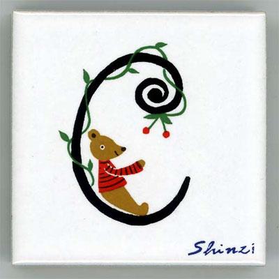 Shinzi Katoh かわいいアルファベット タイル C