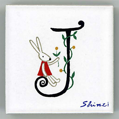 Shinzi Katoh かわいいアルファベット タイル J