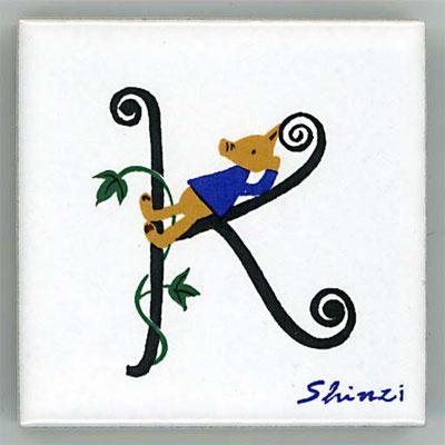 Shinzi Katoh かわいいアルファベット タイル K