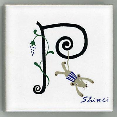 Shinzi Katoh かわいいアルファベット タイル P