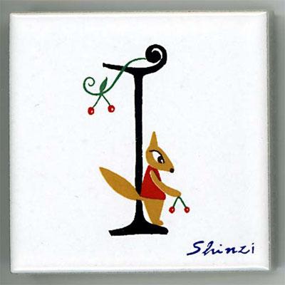 Shinzi Katoh かわいいアルファベット タイル I