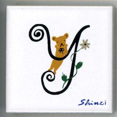 Shinzi Katoh かわいいアルファベット タイル Y