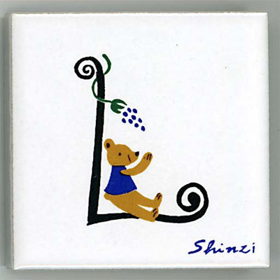 Shinzi Katoh かわいいアルファベット タイル L