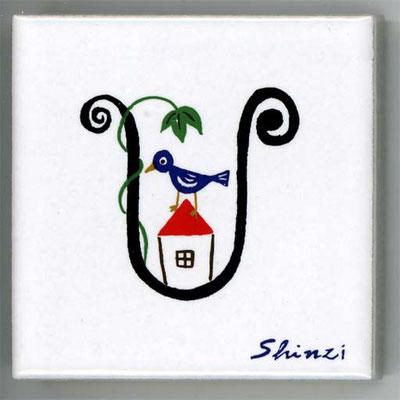 Shinzi Katoh かわいいアルファベット タイル U