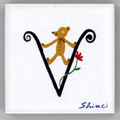 Shinzi Katoh かわいいアルファベット タイル V