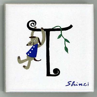 Shinzi Katoh かわいいアルファベット タイル T