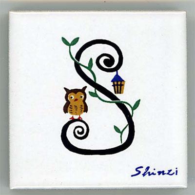 Shinzi Katoh かわいいアルファベット タイル S
