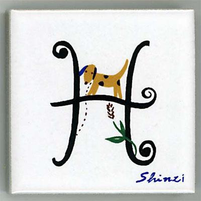 Shinzi Katoh かわいいアルファベット タイル H