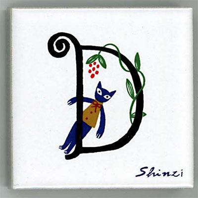 Shinzi Katoh かわいいアルファベット タイル D