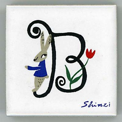 Shinzi Katoh かわいいアルファベット タイル B