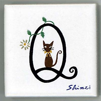 Shinzi Katoh かわいいアルファベット タイル Q
