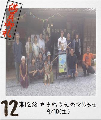 2016年9月10日 第12回 やまのうえのマルシェ@岡山県高梁市 吹屋ふるさと村