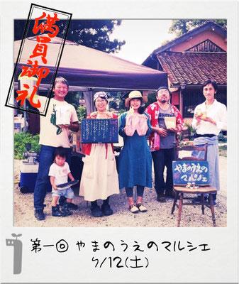 2015年7月11日第一回 やまのうえのマルシェ@岡山県高梁市 吹屋ふるさと村