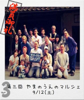 2015年9月12日第三回 やまのうえのマルシェ@岡山県高梁市 吹屋ふるさと村