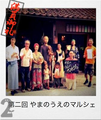 2015年8月8日第二回 やまのうえのマルシェ@岡山県高梁市 吹屋ふるさと村