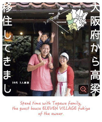 Spend time with Tagawa family, the guest house ELEVEN VILLAGE Fukiya of the owner.