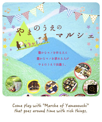 "Come pay with ""Marche of Yamanoueno"" that goes around time with rich things."