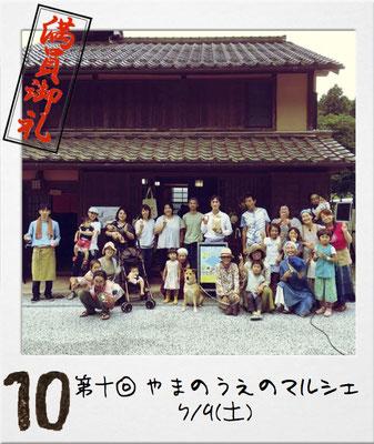 [祝1周年]第十回 やまのうえのマルシェ@岡山県高梁市 吹屋ふるさと村