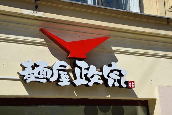 Chinesisches Restaurant Werbung