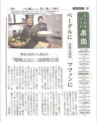 熊本日日新聞