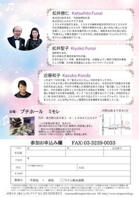 にんげんクラブ チャリティーホームコンサート2016年6月18日