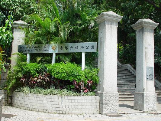 香港植物園から、Peak Tramの駅のほうに歩いて駅の先にある香港動植物公園を訪れる