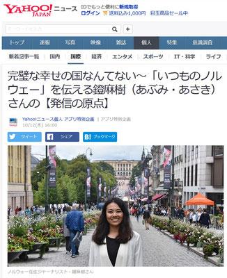 Yahoo!ニュースでは社会や政治情勢をレポート