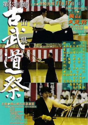 第43回古武道祭ポスター
