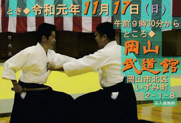 11月17日(日)岡山武道館で竹内流ほか…