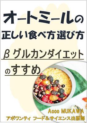 オートミールの正しい食べ方選び方 βグルカンダイエットのすすめ