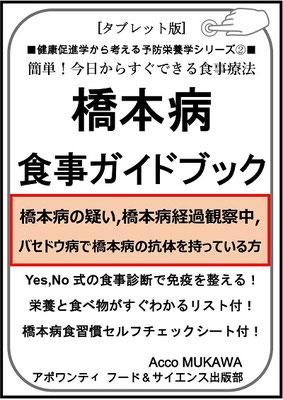 橋本病食事ガイドブック(経過観察中の方)タブレット版