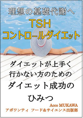 TSHコントロールダイエット