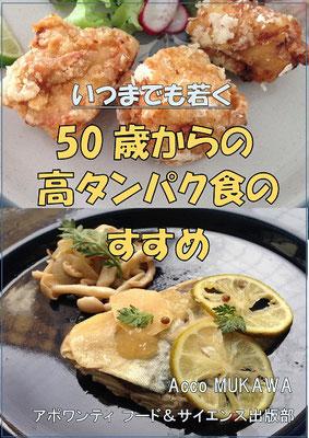 50歳からの高タンパク食のすすめ