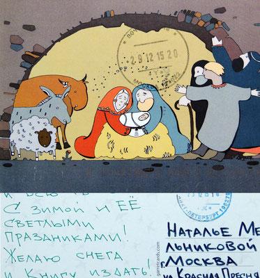 """Почтовая открытка """"С Рождеством"""""""