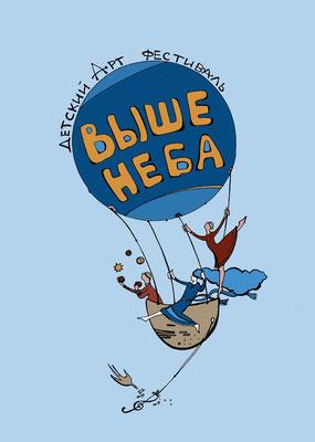 """Детский Арт-фестиваль """"Выше неба"""""""